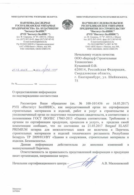 Украине цена шумоизоляция авто в