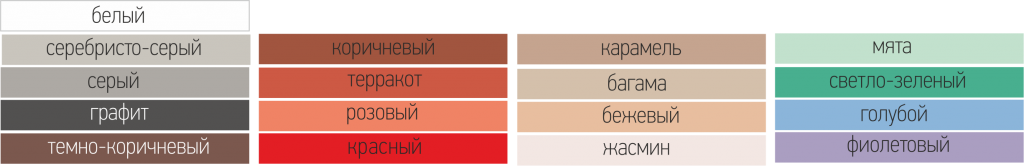 Цвета продукции Bergauf